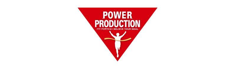 パワープロダクション