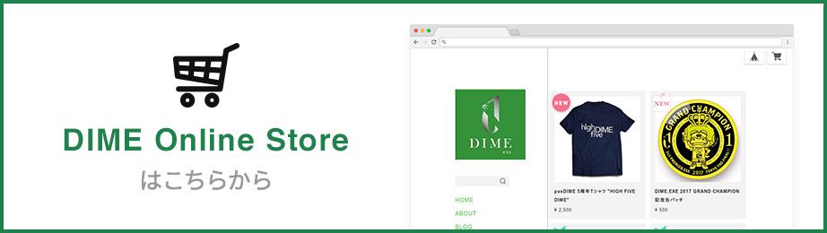 DIME Online Storeはこちらから
