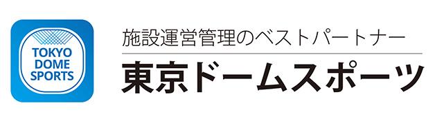 東京ドームスポーツ